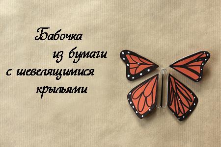 Делаем бабочки своими руками из бумаги 149