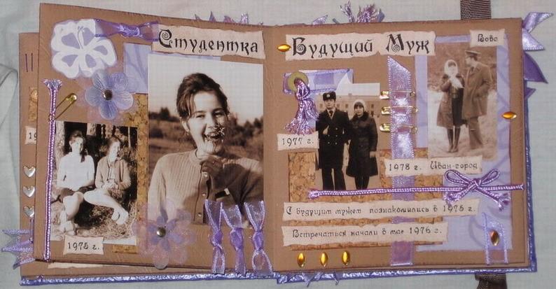 Семейнный фотоальбом