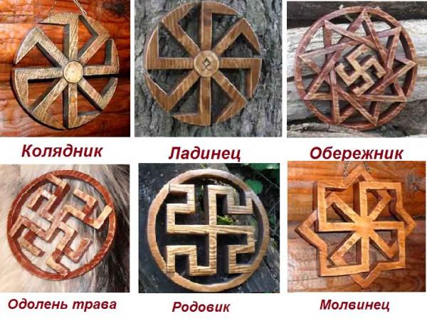 Примеры славянских амулетов